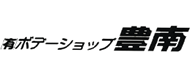 ボデーショップ豊南の求人採用サイト